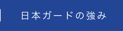 日本ガードの強み