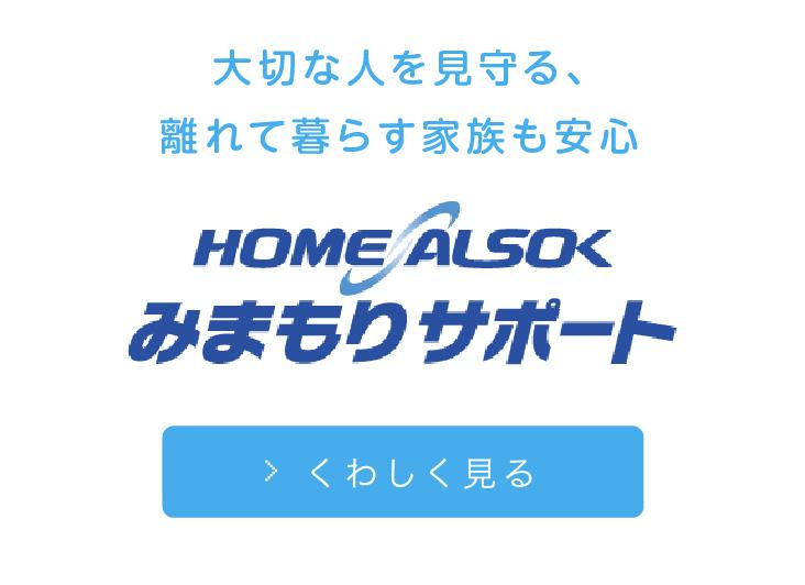HOME ALSOK みまもりサポート