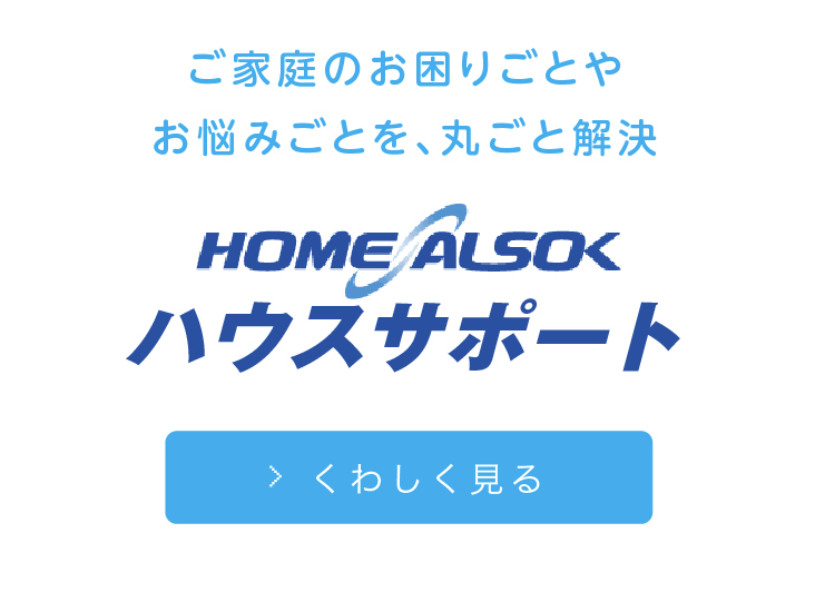 HOME ALSOK ハウスサポート