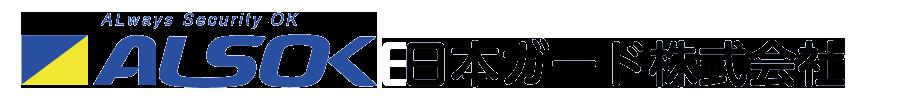 ALSOK 日本ガード株式会社