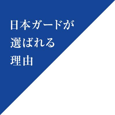 日本ガードが選ばれる理由